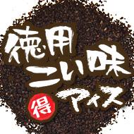 『徳用こい味 アイス』アイスコーヒー