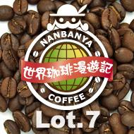 世界珈琲漫遊記 Lot.7『タイ王国 〜ドイチャン村のコーヒー』