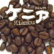 炭火焙煎コーヒー豆『ケニア キアンブ』