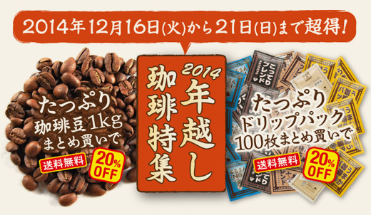 2014 年越し コーヒー特集