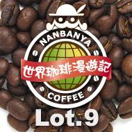 世界珈琲漫遊記 Lot.9『ルワンダ コーパック キロレロ』