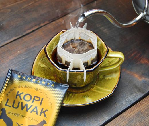 炭火焙煎『コピルアック』ドリップパックコーヒー