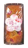南蛮屋 焼き菓子工房『春うらら、桜のパウンド 2015』