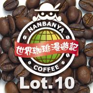 世界珈琲漫遊記 Lot.10『インド ババブーダンの丘』