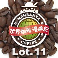 世界珈琲漫遊記 Lot.11『パプアニューギニア クムル』