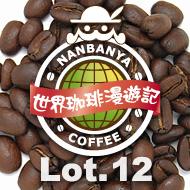 世界珈琲漫遊記 Lot.12『ミャンマー ピンウールィン』