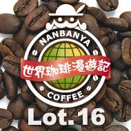 世界珈琲漫遊記 Lot.16『コンゴ キブ ブルボン』