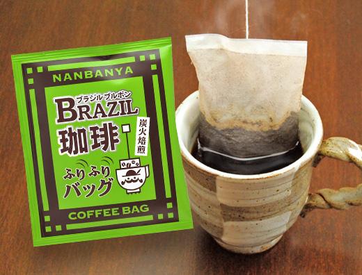 炭火焙煎『ブラジルブルボン珈琲』ふりふりバッグ