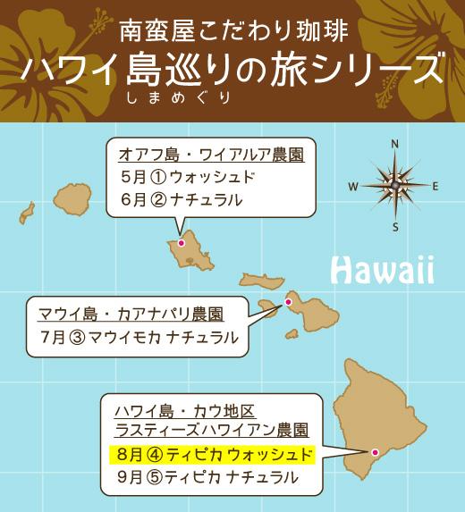 南蛮屋こだわりコーヒー『ハワイ島巡りの旅シリーズ』