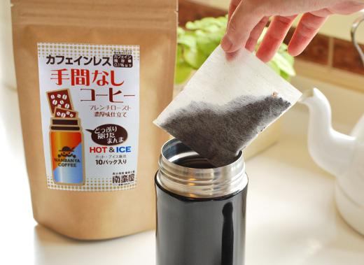 南蛮屋 カフェインレス手間なしコーヒー