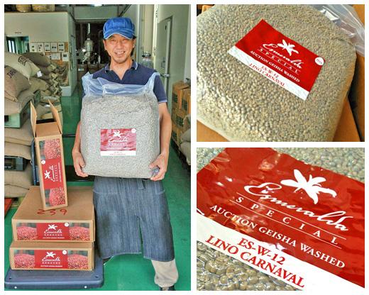 『パナマ 〜エスメラルダ農園・ゲイシャ種 2016』生豆