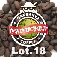 世界珈琲漫遊記 Lot.18『マラウイ ミスク農協 チシ村のコーヒー』