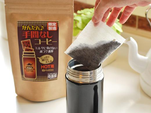 南蛮屋 かんたん手間なしコーヒー ミルクに負けない超コク濃厚【HOT用】