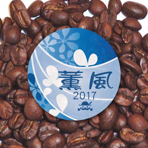 炭火焙煎コーヒー豆『薫風(くんぷう)2017』