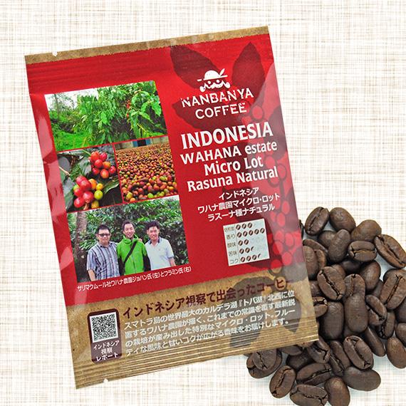 マイクロロットシリーズ 第3弾『インドネシア・ワハナ農園 ラスーナ種 ナチュラル』