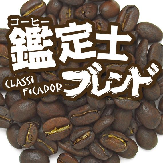炭火焙煎コーヒー豆『鑑定士ブレンド』