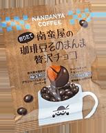南蛮屋のコーヒー豆チョコレート『珈琲豆そのまんま贅沢チョコ』