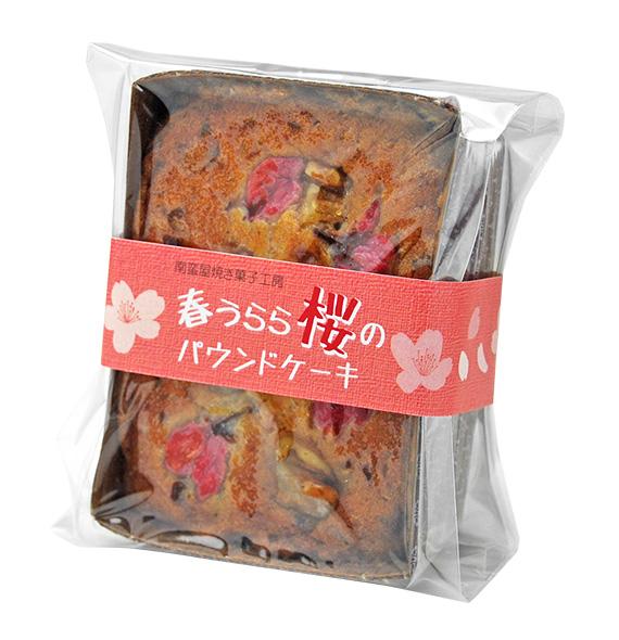 南蛮屋 焼き菓子工房『春うらら、桜のパウンドケーキ 2018』