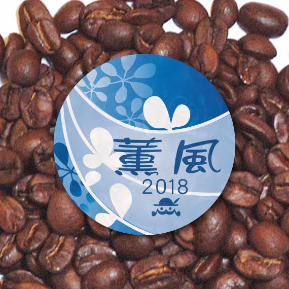 炭火焙煎コーヒー豆『薫風(くんぷう)2018』