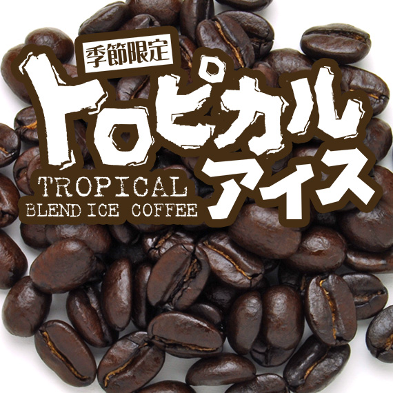 炭火焙煎コーヒー豆『トロピカルアイス』