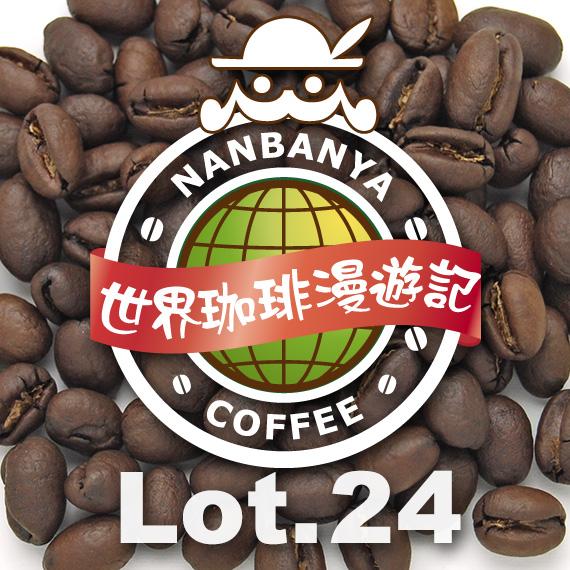 世界珈琲漫遊記 Lot.24『エルサルバドル 温泉ピーベリー』