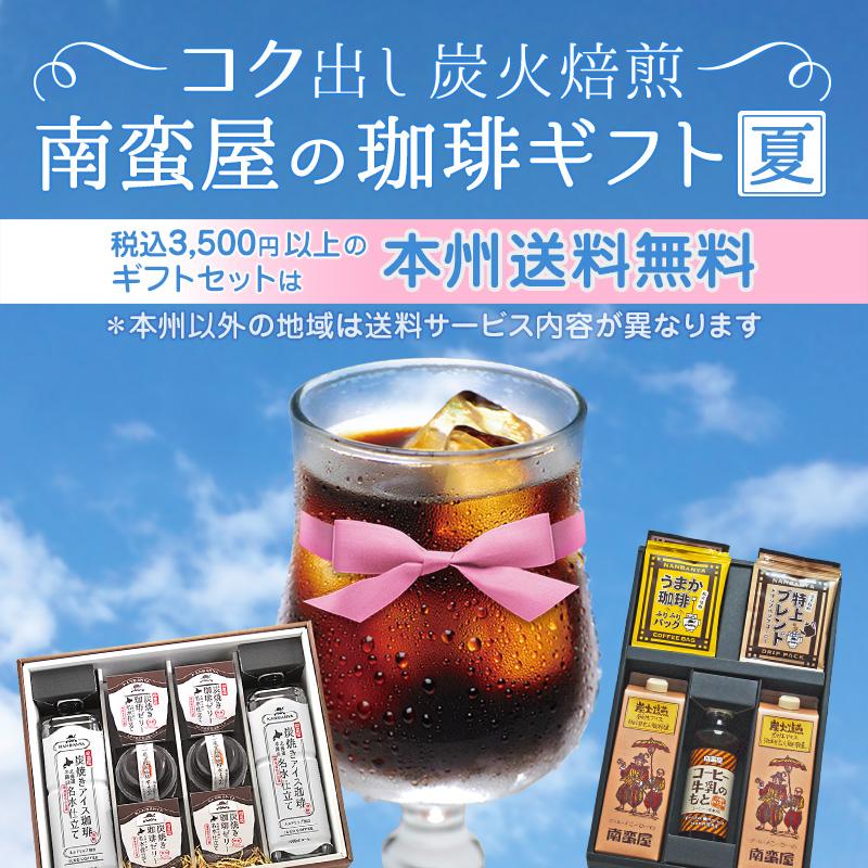 """コク出し炭火焙煎『南蛮屋のコーヒーギフト夏』"""""""