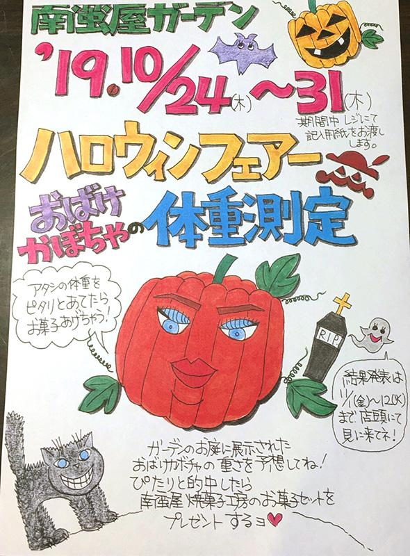 ハロウィンおばけかぼちゃの体重測定