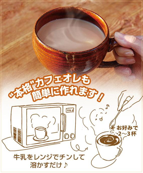 カフェオレも簡単に作れるインスタントコーヒー