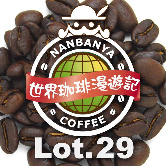 世界珈琲漫遊記 Lot.29『ボリビア アプロカフェ農協』