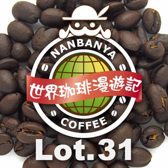 世界珈琲漫遊記 Lot.31『ルワンダ カレンゲラ-カブガCWS ピーベリー』