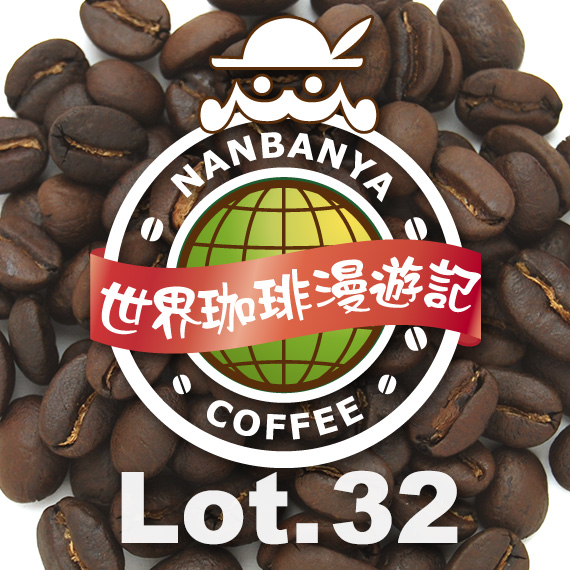 世界珈琲漫遊記 Lot.32『マラウイ ミスク農協 チプヤ村のコーヒー』