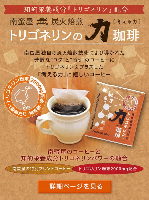 南蛮屋 炭火焙煎コーヒーバッグ『トリゴネリンの力 珈琲』