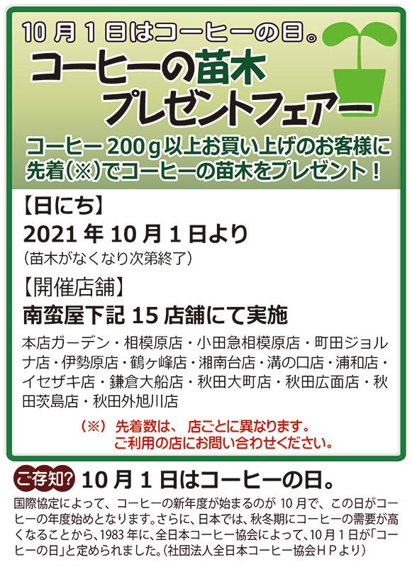 『10月1日はコーヒーの日』コーヒーの苗木プレゼントフェアー