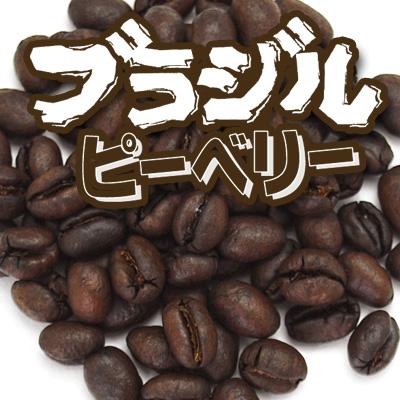 炭火焙煎コーヒー豆『ブラジル ピーベリー』