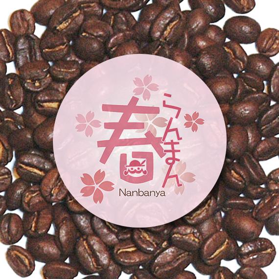 炭火焙煎コーヒー豆『春らんまん 2019』