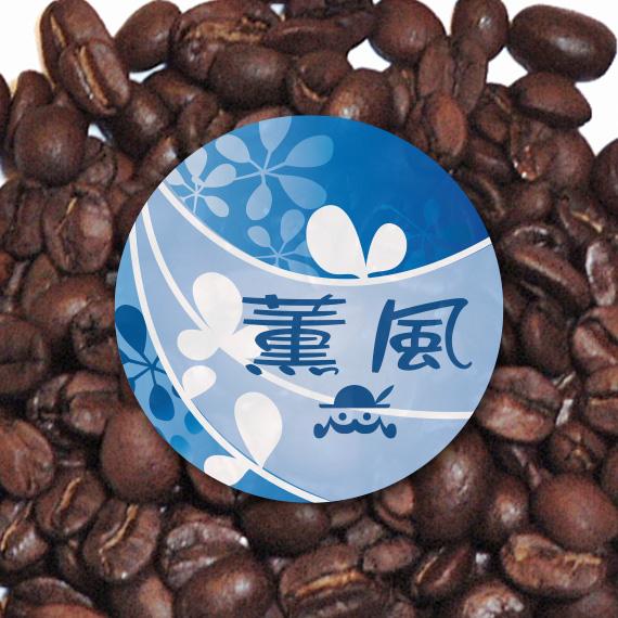 炭火焙煎コーヒー豆『薫風(くんぷう)2021』
