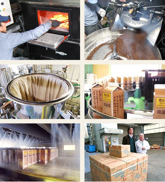 南蛮屋 炭火焙煎 コク旨薫るアイス珈琲の製造工程