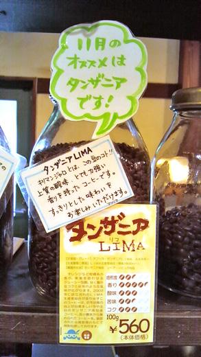 タンザニア南部産コーヒー『タンザニアリマ』