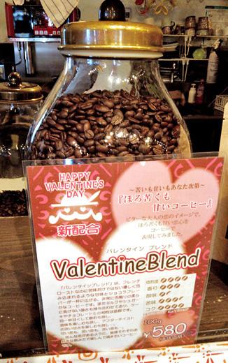 季節限定コーヒー豆『バレンタインブレンド2015』