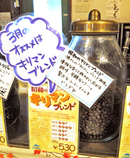 今月のおすすめコーヒー『昭和のキリマンブレンド』