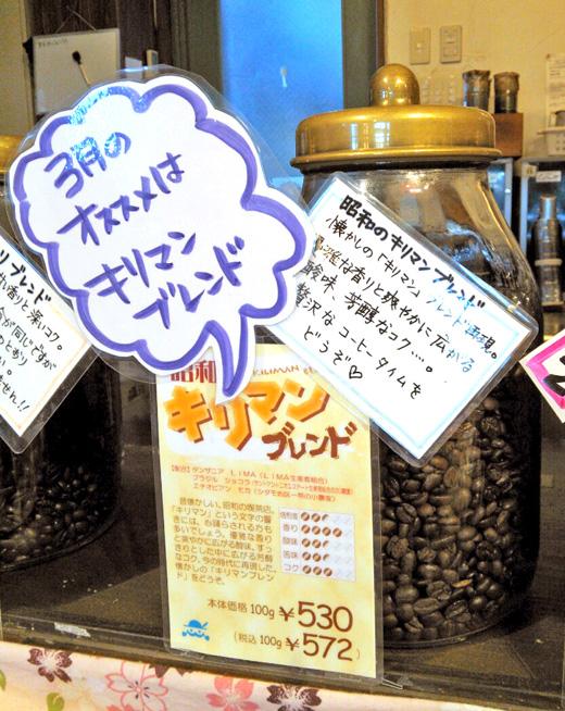 今月のおすすめコーヒーは「昭和のキリマンブレンド」
