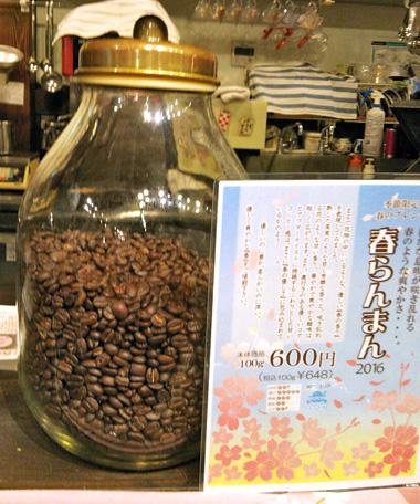春のブレンドコーヒー「春らんまん」
