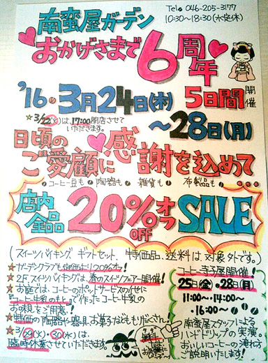 """六周年記念祭 """"店内全て2割引セール"""""""