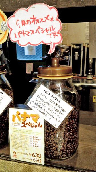 9月のオススメコーヒーは『パナマスペシャル』
