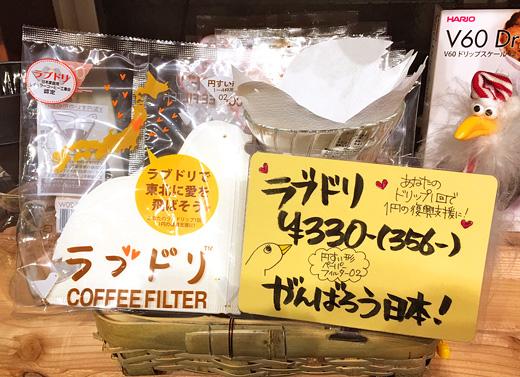 円錐コーヒーフィルター『ラブドリ』