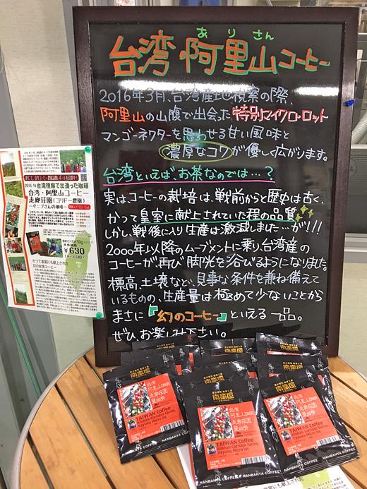 台湾阿里山コーヒー