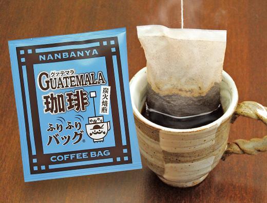 南蛮屋のコーヒーバッグ『グァテマラ珈琲』ふりふりバッグ