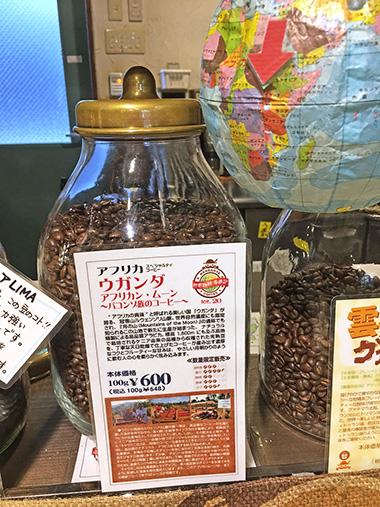 世界珈琲漫遊記 Lot.20『ウガンダ アフリカン・ムーン 〜バコンゾ族のコーヒー』