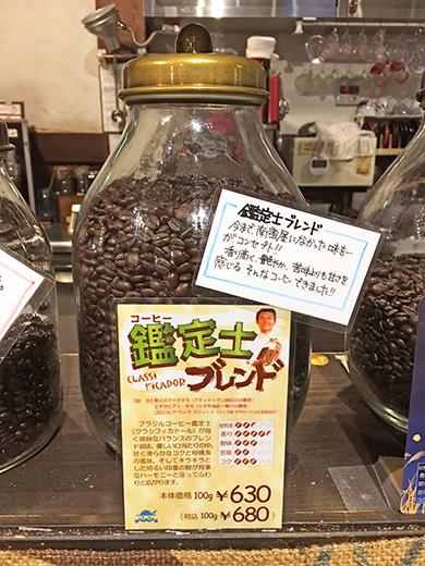 南蛮屋『鑑定士ブレンド』量り売りコーヒー豆