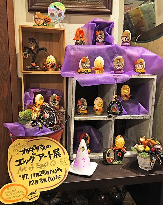 小田切さんのエッグアート展 ハロウィンバージョン